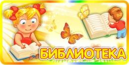 Купить Табличка для обозначения игровой зоны - Библиотека 400*200 мм в России от 295.00 ₽