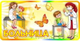 Купить Табличка для обозначения игровой зоны - Больница 400*200 мм в России от 295.00 ₽
