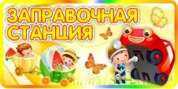 Купить Табличка для обозначения игровой зоны - Заправочная станция 400*200 мм в России от 311.00 ₽