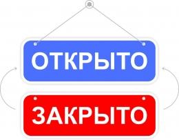 Купить Табличка двухсторонняя Открыто Закрыто 300*100 мм в России от 153.00 ₽