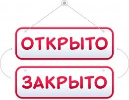Купить Табличка двухсторонняя Открыто Закрыто белая 300*100 мм в России от 153.00 ₽