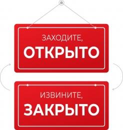 Купить Табличка двухсторонняя Заходите, открыто Извините, закрыто 330*170 мм в России от 287.00 ₽