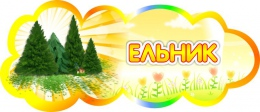 Купить Табличка Ельник 350*150 мм в России от 272.00 ₽