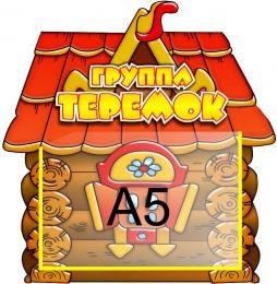 Купить Табличка фигурная для группы Теремок с карманом 420*430 мм в России от 726.00 ₽