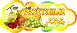 Купить Табличка Фруктовый сад 350*150 мм в России от 257.00 ₽