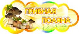 Купить Табличка Грибная поляна 350*150 мм в России от 257.00 ₽