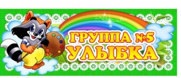 Купить Табличка группа №5 Улыбка 260*100 мм в России от 127.00 ₽