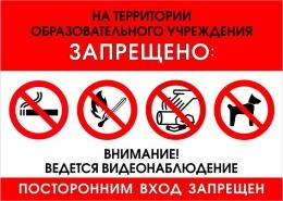 Купить Табличка Информационная 700х500мм в России от 1316.00 ₽