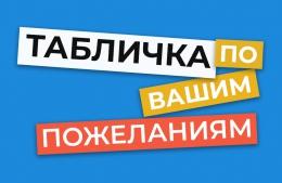 Купить Табличка информационная в России от 0.00 ₽