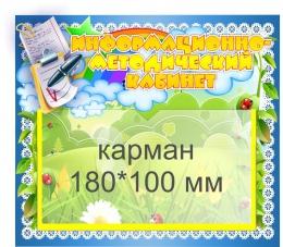 Купить Табличка Информационно-методический кабинет с карманом 220*191 мм в России от 316.00 ₽