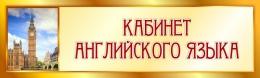 Купить Табличка  Кабинет английского языка 330х100мм в России от 171.00 ₽