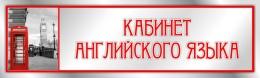 Купить Табличка  Кабинет английского языка в серо-красных тонах 330х100мм в России от 171.00 ₽