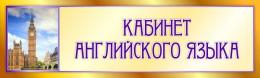 Купить Табличка  Кабинет английского языка в золотисто-фиолетовых тонах 330х100мм в России от 171.00 ₽