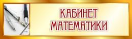 Купить Табличка Кабинет Математики в золотистых тонах 330*100 мм в России от 171.00 ₽