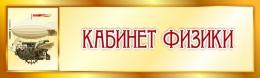Купить Табличка Кабинет Физики в золотистых тонах 330*100 мм в России от 171.00 ₽