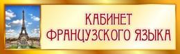 Купить Табличка Кабинет французского языка 330х100мм в России от 171.00 ₽