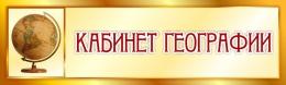 Купить Табличка Кабинет Географии в золотистых тонах 330*100 мм в России от 171.00 ₽