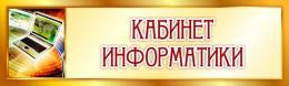 Купить Табличка Кабинет Информатики в золотистых тонах 330*100 мм в России от 171.00 ₽