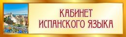 Купить Табличка Кабинет испанского языка 330х100мм в России от 162.00 ₽