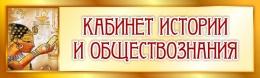 Купить Табличка Кабинет Истории и Обществознания в золотистых тонах 330*100 мм в России от 171.00 ₽