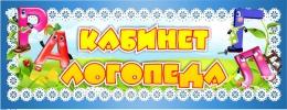 Купить Табличка Кабинет Логопеда 260*100 мм в России от 127.00 ₽