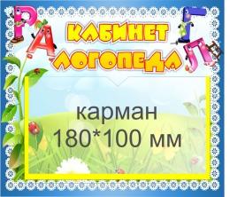 Купить Табличка Кабинет логопеда с карманом 220*190 мм в России от 316.00 ₽