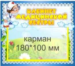Купить Табличка Кабинет медицинской сестры 220*191 мм в России от 316.00 ₽