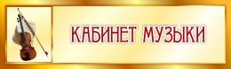 Купить Табличка Кабинет Музыки в золотистых тонах 330*100 мм в России от 171.00 ₽