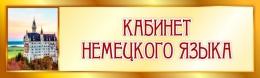 Купить Табличка Кабинет немецкого языка 330х100мм в России от 171.00 ₽