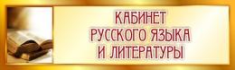 Купить Табличка Кабинет Русского языка и литературы в золотистых тонах 330*100 мм в России от 171.00 ₽