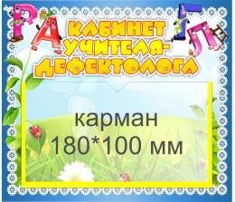 Купить Табличка Кабинет учителя-дефектолога 220*191 мм в России от 283.00 ₽