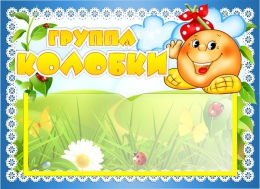 Купить Табличка  Колобки с карманом для имен воспитателей 220*160 мм в России от 248.00 ₽