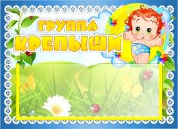 Купить Табличка Крепыши с карманом для имен воспитателей 220*160 мм в России от 238.00 ₽