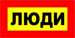Купить Табличка Люди автомобильная 415х215мм в России от 335.00 ₽
