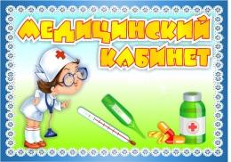Купить Табличка Медицинский кабинет 230*160 мм в России от 155.00 ₽