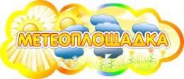 Купить Табличка Метеоплощадка 350*150 мм в России от 257.00 ₽