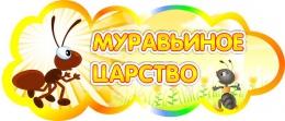 Купить Табличка Муравьиное царство 350*150 мм в России от 257.00 ₽