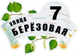 Купить Табличка на дом Березовая 500*350 мм в России от 648.00 ₽