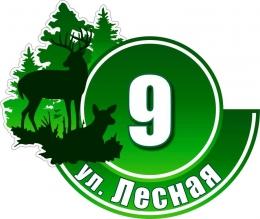 Купить Табличка на дом Лесная 520*440 мм в России от 847.00 ₽