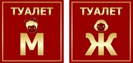 Купить Табличка на туалет 100*100 мм в золотисто-бордовых тонах в России от 38.00 ₽