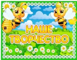 Купить Табличка Наше творчество в группу Пчелки 440*340 мм в России от 534.00 ₽