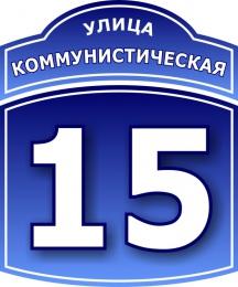 Купить Табличка Номер дома и название улицы  500х600мм в России от 1167.00 ₽
