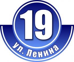 Купить Табличка Номер дома и название улицы 600х500мм в России от 1167.00 ₽