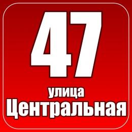 Купить Табличка Номер дома и название улицы  700х700мм в России от 1842.00 ₽