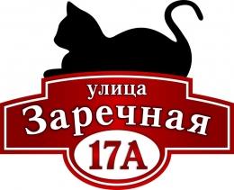 Купить Табличка Номер дома и название улицы с котом 500*400 мм в России от 740.00 ₽