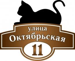 Купить Табличка Номер дома и название улицы с котом 500х410мм в России от 756.00 ₽