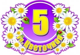 Купить Табличка Номер дома и название улицы в фиолетовых тонах с ромашками 530х370 мм в России от 724.00 ₽