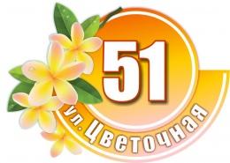 Купить Табличка Номер дома и название улицы в персиковых тонах с цветами 530х380 в России от 783.00 ₽