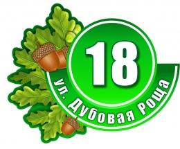 Купить Табличка Номер дома и название улицы в зелёных тонах Дубовая Роща 550х450мм в России от 913.00 ₽