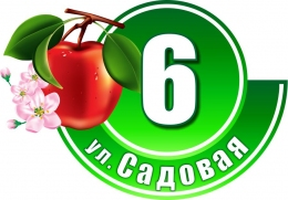 Купить Табличка Номер дома и название улицы в зеленых тонах с яблоком 530х380 в России от 743.00 ₽